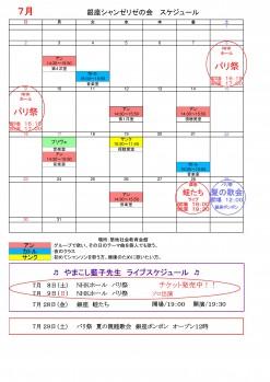 銀座シャンゼリゼの会 7月スケジュール